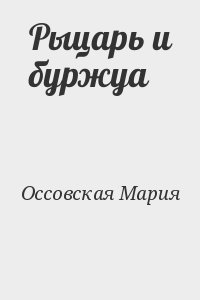 Оссовская Мария - Рыцарь и буржуа