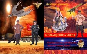 Чекмарев Владимир - И водрузим мы над Марсом Красное Знамя Труда! Или… Возвращение Аэлиты