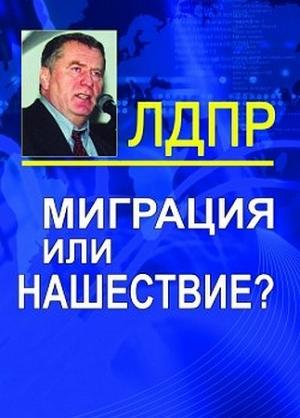 Жириновский Владимир - Миграция или нашествие?