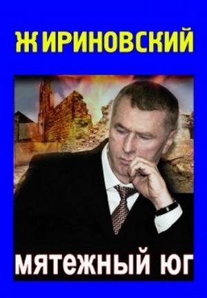 Жириновский Владимир - Мятежный Юг