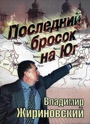 Жириновский Владимир - Последний бпросок на Юг