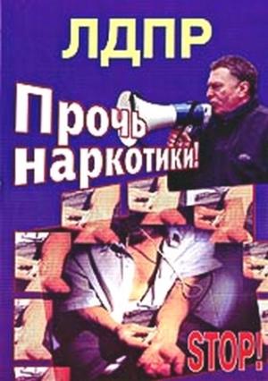 Жириновский Владимир - Прочь наркотики!