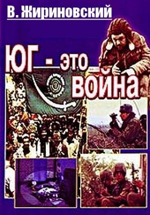 Жириновский Владимир - Юг – это война