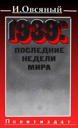Овсяный  Игорь - 1939: последние недели мира.