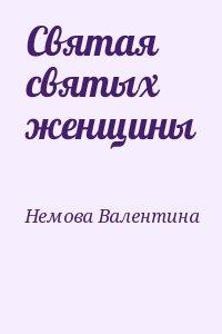 Немова Валентина - Святая святых женщины
