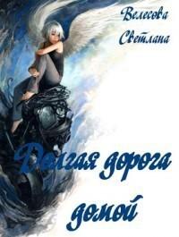 Велесова Светлана - Долгая дорога домой