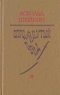 Шейкин Аскольд - Опрокинутый рейд