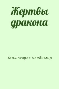 Тан-Богораз Владимир - Жертвы дракона