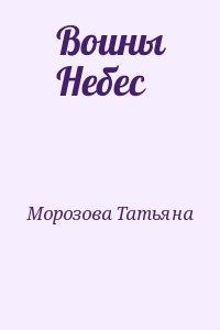 Морозова Татьяна - Воины Небес
