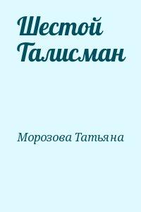 Морозова Татьяна - Шестой Талисман