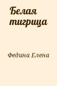 Федина Елена - Белая тигрица