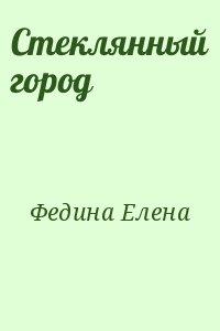 Федина Елена - Стеклянный город