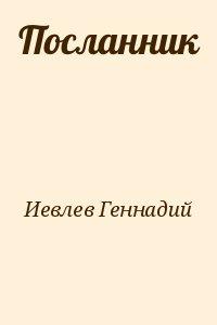 Иевлев Геннадий - Посланник
