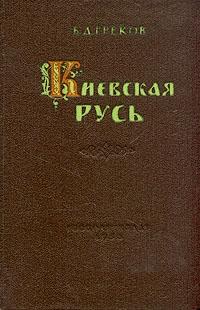 Греков Борис - Киевская Русь