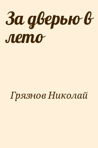 Грязнов Николай - За дверью в лето