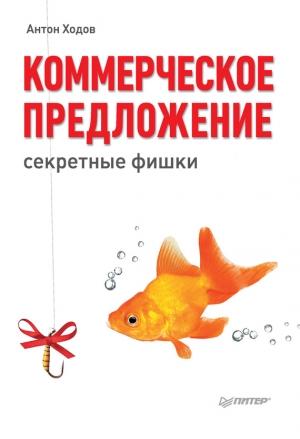 Ходов Антон - Коммерческое предложение: секретные фишки