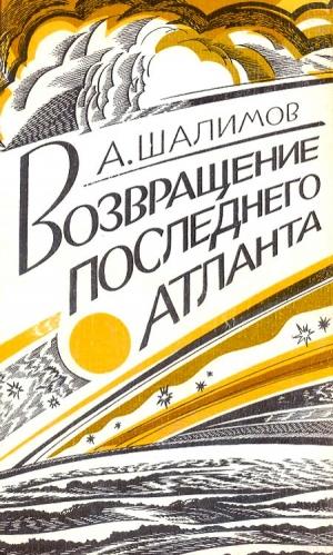 Шалимов Александр - Возвращение последнего атланта