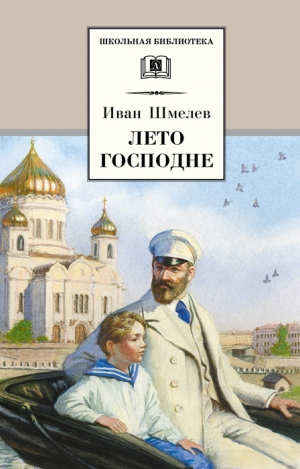 Шмелев Иван - Лето Господне