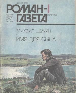 Щукин Михаил - Имя для сына