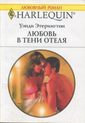 Этерингтон Уэнди - Любовь в тени отеля