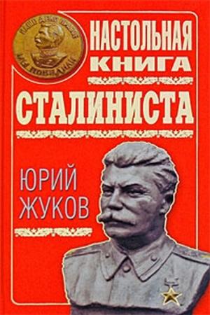 Жуков Юрий - Настольная книга сталиниста