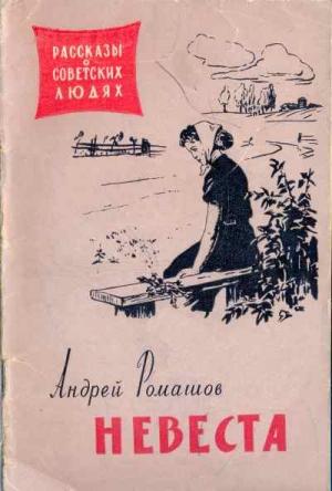 Ромашов Андрей - Невеста