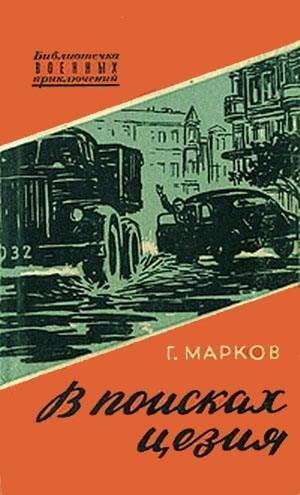 Марков Георгий - В поисках цезия
