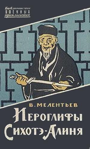 Мелентьев Виталий - Иероглифы Сихотэ-Алиня