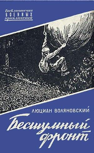 Воляновский Люциан - Бесшумный фронт