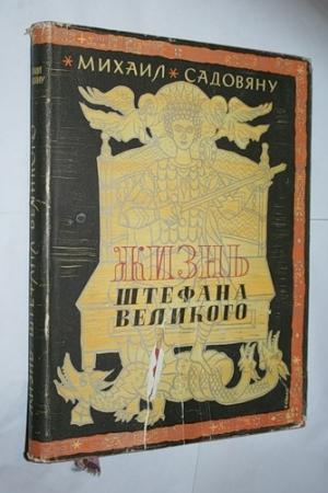 Садовяну Михаил - Жизнь Штефана Великого