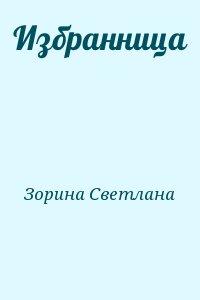 Зорина Светлана - Избранница