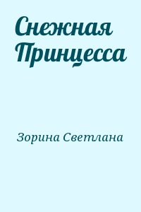 Зорина Светлана - Снежная Принцесса