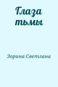 Зорина Светлана - Глаза тьмы