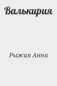 Рыжая Анна - Валькирия