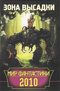 Сборник - Мир фантастики 2010. Зона высадки