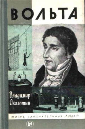 Околотин Владимир - Вольта