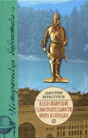 Верхотуров Дмитрий - Идея сибирской самостоятельности вчера и сегодня