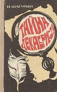 Шагурин Николай - Тайна декабриста. Сборник повестей