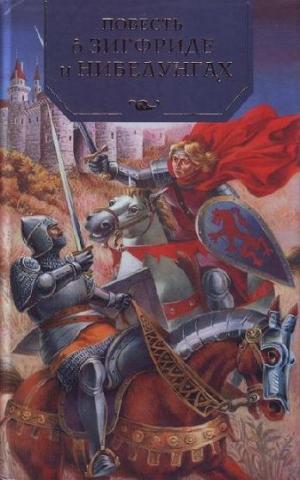 Воскобойников Валерий - Повесть о неустрашимом Зигфриде и могущественных нибелунгах