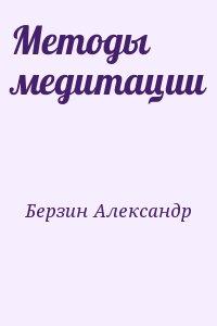 Берзин Александр - Методы медитации