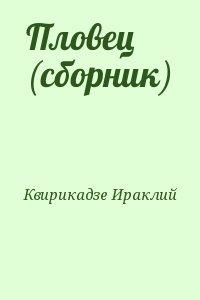 Квирикадзе Ираклий - Пловец (сборник)