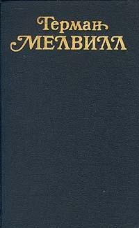 Мелвилл Герман - Стихотворения и поэмы