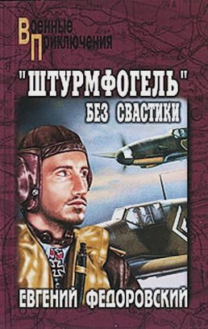Федоровский Евгений - «Штурмфогель» без свастики