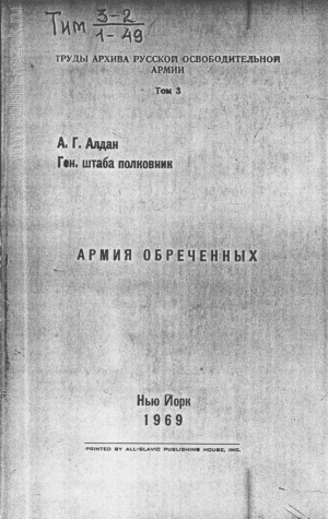 Алдан-Семенов Андрей - Армия обреченных