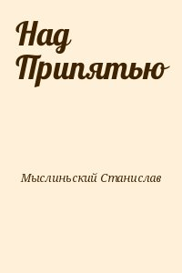 Мыслиньский Станислав - Над Припятью