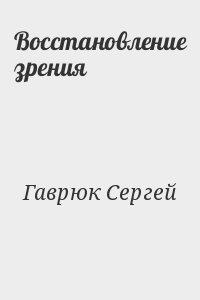 Гаврюк Сергей - Восстановление зрения
