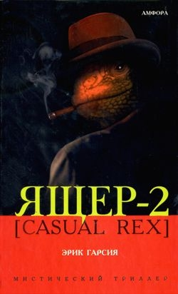 Гарсия Эрик - Ящер-2 [Casual Rex]