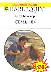 Бакстер Клэр - Семь «Я»