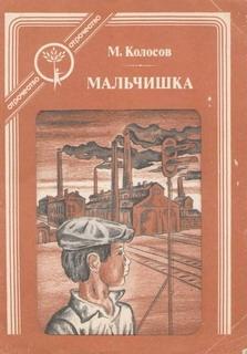 Колосов Михаил - Мальчишка