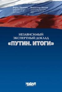 Немцов Борис, Милов Владимир - Независимый экспертный доклад «Путин. итоги»